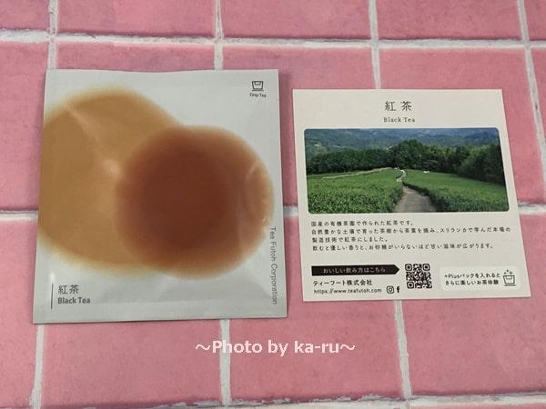 日本茶のドリップバッグ「Drip Tea」紅茶