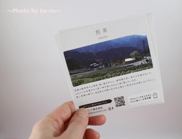 日本茶のドリップバッグ「Drip Tea」説明書