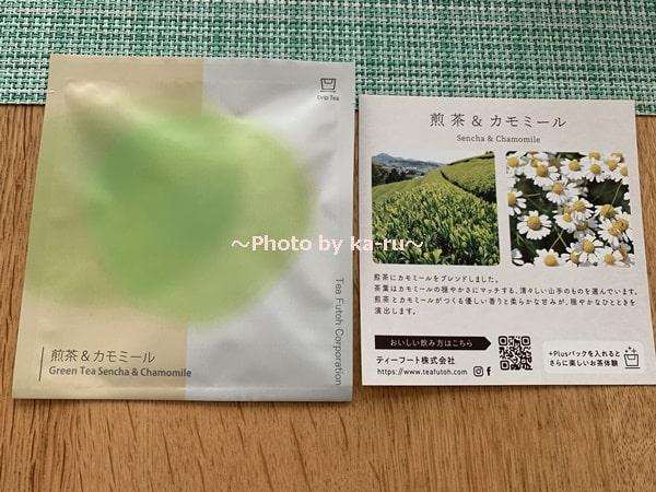 日本茶のドリップバッグ「Drip Tea」煎茶&カモミール