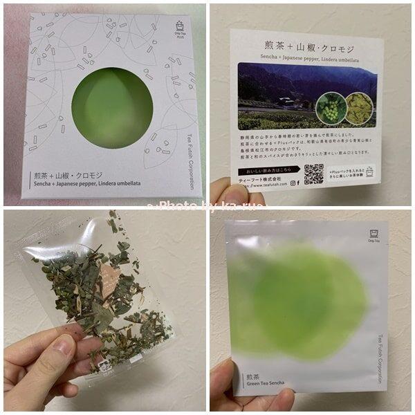 煎茶+山椒・クロモジのセット内容