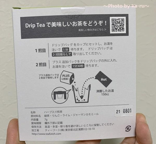 「Drip Tea + Plus」箱に作り方が書いてある