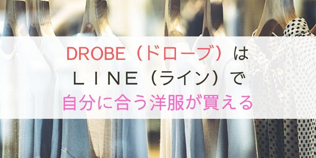 DROBE(ドローブ) LINE(ライン)登録できる