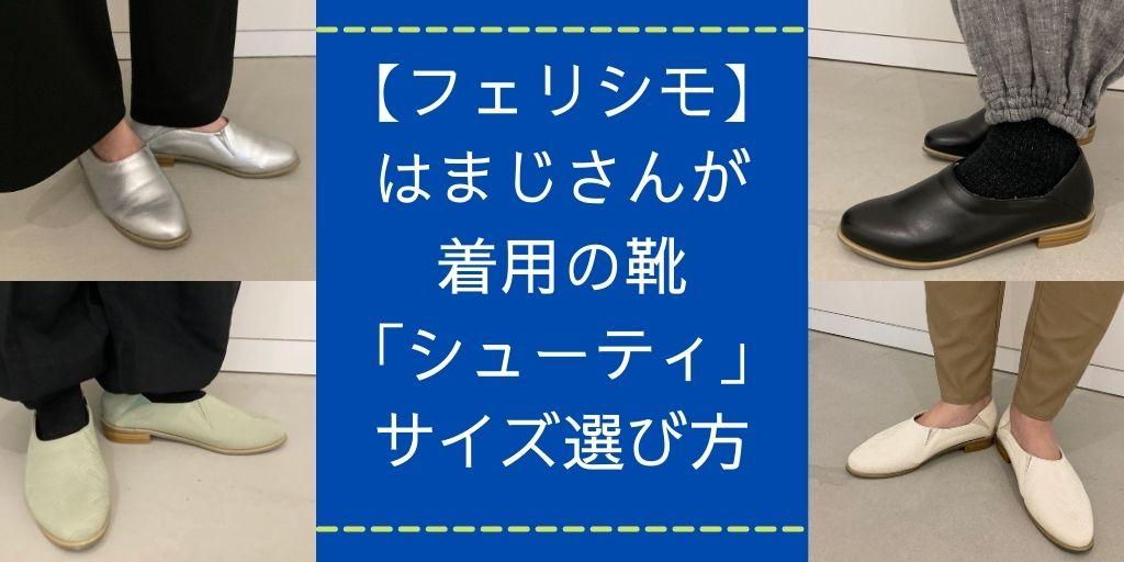 フェリシモ「シューティ」選び方