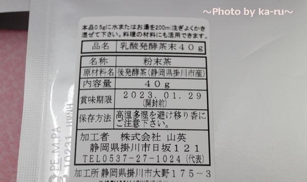 山英「乳酸発酵茶末」 静岡県掛川市