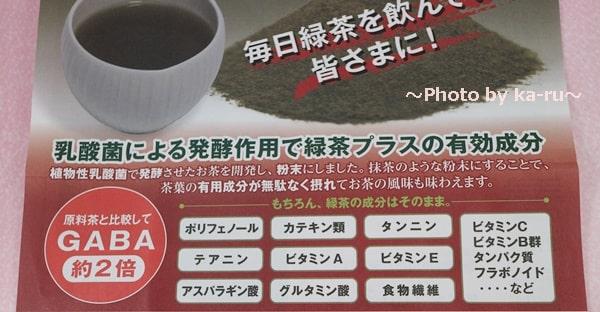 山英「乳酸発酵茶末」 有効成分