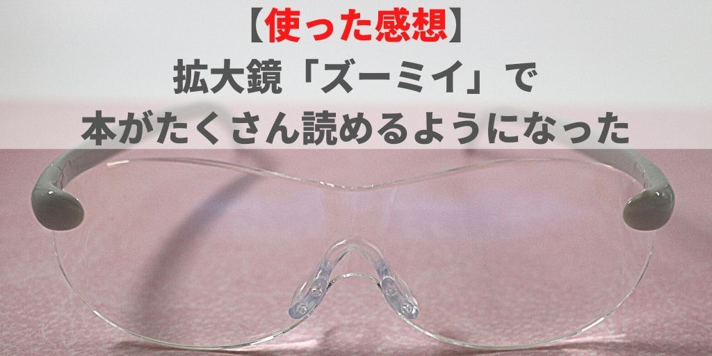 ショップジャパン「ズーミイ」使ってみた感想