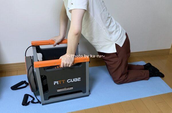 フィットキューブ 苦手な方はひざをついても大丈夫