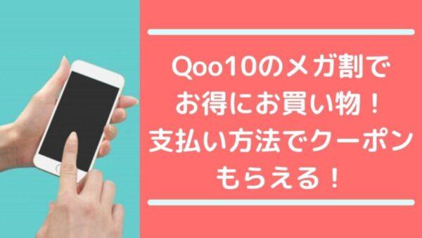 Qoo10のメガ割でお得にお買い物!支払い方法でクーポンがもらえる