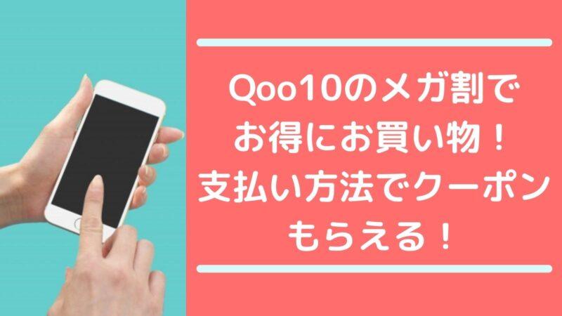 Qoo10のメガ割